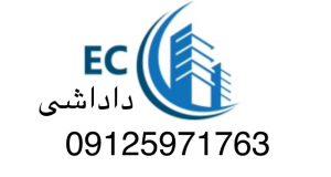 خدمات ساختمانی ایتوک